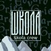 Škola Crew -  программа Григ / 24 мая
