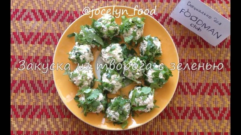Закуска из творога с зеленью — рецепт от Foodman Club