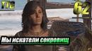 Прохождение Assassin's Creed Odyssey Часть 62 Мы искатели сокровищ Под пиратским флагом