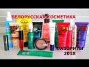 ТОП 16 💝🇧🇾👍🏻 БЕЛОРУССКОЙ КОСМЕТИКИ - ФАВОРИТЫ 2018