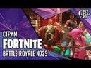FORTNITE игра от Epic Games СТРИМ Battle Royale Тотальный Танцпол вместе с JetPOD90 часть №25