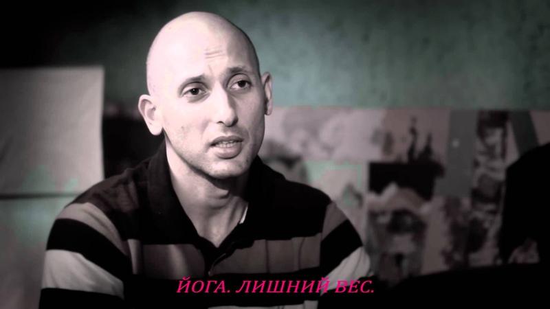 Сергей Мадер: йога, лишний вес