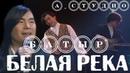 Мы помним.../Батырхан Шукенов А-Студио - Белая река