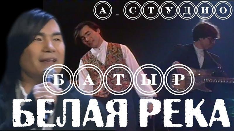 Мы помним.../Батырхан Шукенов (А-Студио) - Белая река