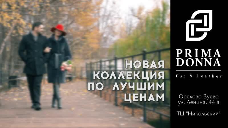 Наш новый осенний ролик сети магазинов ПРИМАДОННА vk.com/pdonnaru