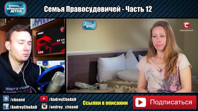 [CheAnD TV - Андрей Чехменок] Мама ВЫГНАЛА отца АЛk0Г0ЛИКА ► Дорогая мы убиваем детей ► Семья Правосудовичей ►12