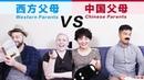 西方父母VS中国父母 Chinese Parents VS Western Parents