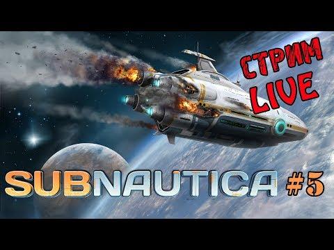 🐬 Subnautica - прохождение на русском 5 (1440p 60Fps) 🐠 🐟 🐡 🐬 🐳 🦀
