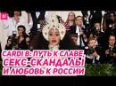 Cardi B: путь к славе, секс-скандалы и любовь к России