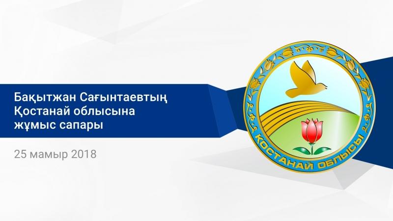 Видеодайджест Бақытжан Сағынтаевтың Қостанай облысына жұмыс сапары 250518