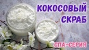 Обалденно ароматный кокосовый скраб! ⭐ Как сделать скраб в домашних условиях ⭐ Мыловарение для всех