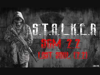 S.t.a.l.k.e.r sgm 2.2 lost soul (2.2) стрим #4