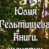 Юлия Гельтищева. Книги, сценарии, квесты