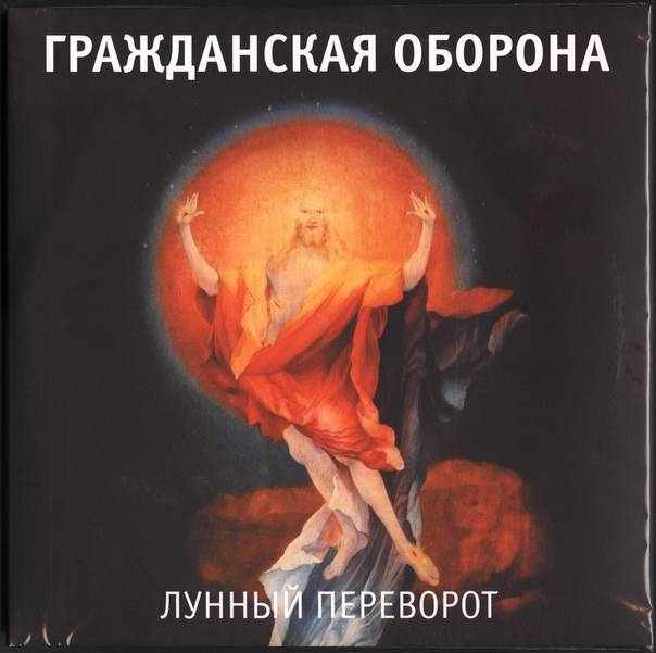 Обложки альбомов Гражданской обороны и других проектов Егора Летова Обложка — это чуть ли не половина альбома. Когда возникла ситуация с реальным оформлением реально выходящих пластинок, у нас