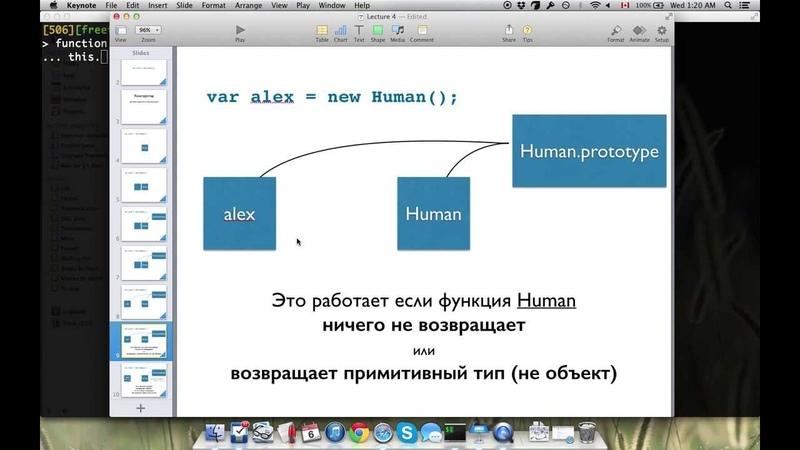 JavaScript, урок 4: Наследование