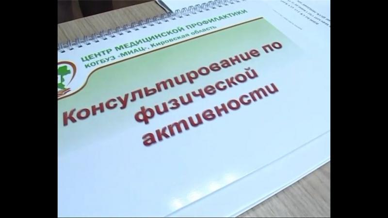Фильм о Центре медицинской профилактики Кировской области конкурсный