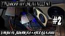2 PRIDE JUNIOR V 1 KICX QS1 1000 Выпуск второй прослушка