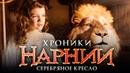 Хроники Нарнии 4 Серебряное кресло Обзор / Трейлер 3 на русском