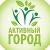 Активный Город - Орехово-Зуево