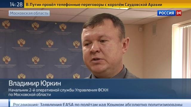 Новости на Россия 24 • В подмосковном лесу нашли мусорный мешок со спайсами на 300 миллионов