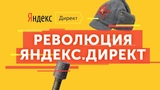 Изменения в Яндекс Директ 2018. Какие изменения и что нужно знать о новых алгоритмах