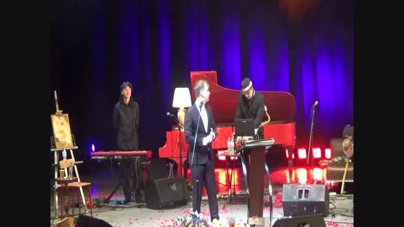 Юбилейный концерт Алексея Гомана На грани искусства в Культурном центре Вдохновение 1ч