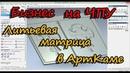 ArtCam Матрица для литья из 3D модели