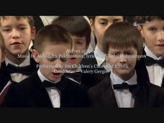 Гимн российских спортсменов (стихи-Н.Добронравов, муз-А.Пахмутова)