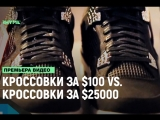 Кроссовки за $100 Vs. кроссовки за $25,000 [ЖЮ-перевод]