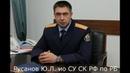 Русанов Ю Л СУ СК РФ по РБ личный прием по указанию Бастрыкина А И 14 07 2017