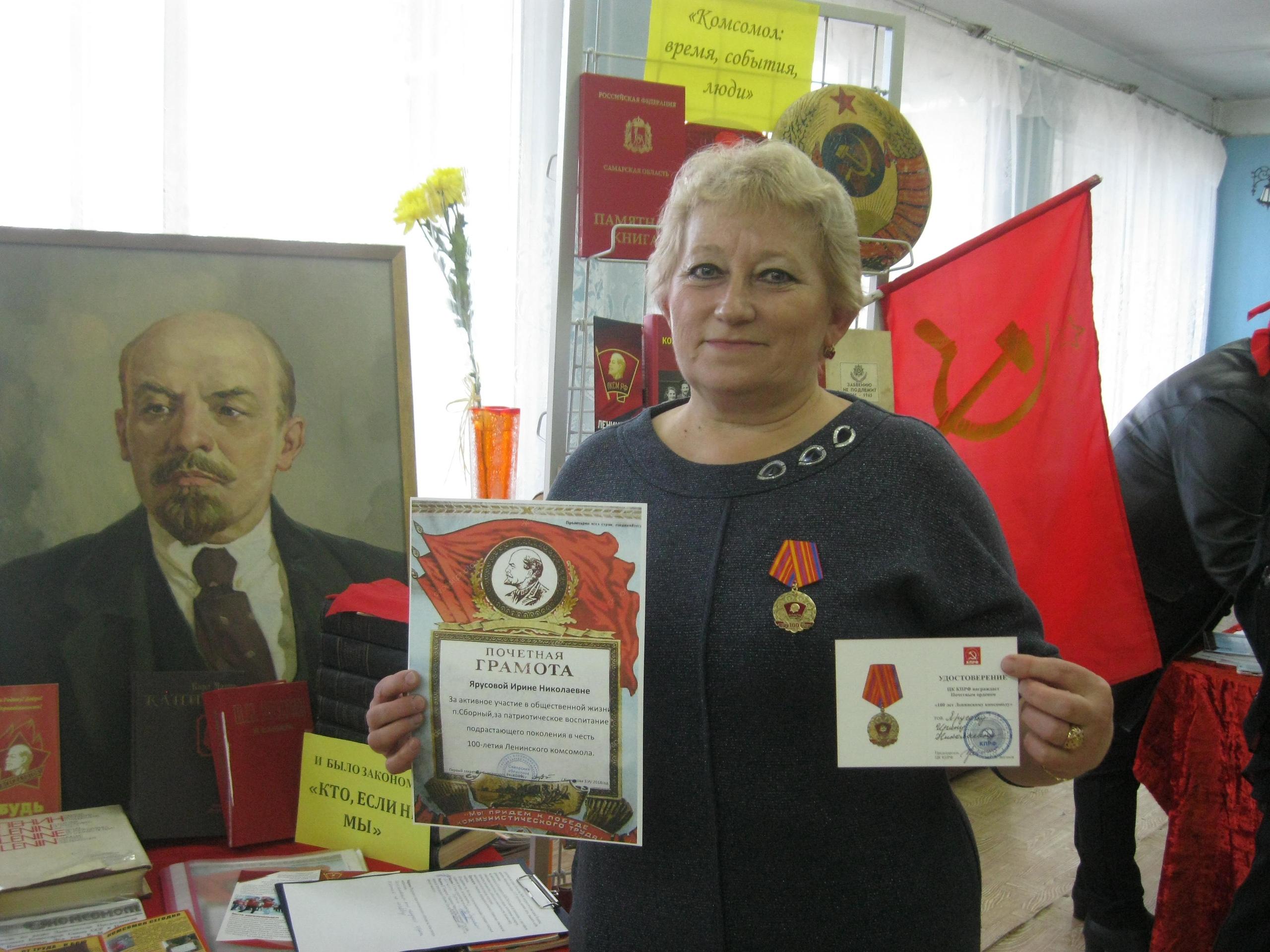 Cызранский РК КПРФ 100 лет комсомолу