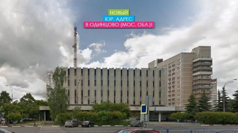 Юр. адрес: М.О., г. Одинцово. ул. Маршала Жукова