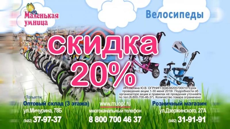 мал умница Велосы 20% в 2 10сек июнь18 1