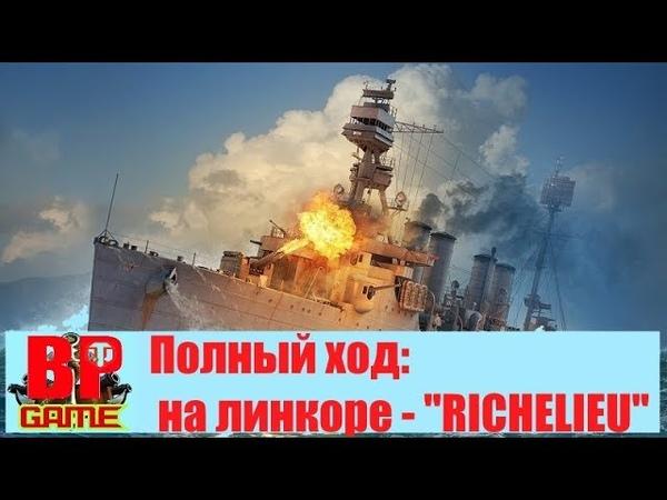 🌟Полный ход на линкоре RICHELIEU в World of Warships