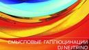 Сергей Бобунец Смысловые Галлюцинациии DJ Nejtrino Зачем топтать мою любовь
