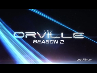 Орвилл: Озвученный трейлер второго сезона с «Комик-Кона».