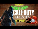 Call of Duty Black Ops. Стрим 2.