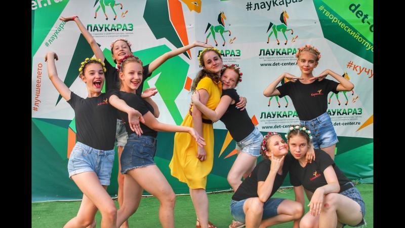 Кучугурская сага 2018. Танцевальный коллектив Карамель