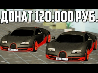FRESH GTA RPbox - ДОНАТ В 120.000Р НА Bugatti Veyron. ТЕСТ МАКС.СКОРОСТИ 390 КМ_Ч СТОК. КУПИЛИ 2 Bugatti!