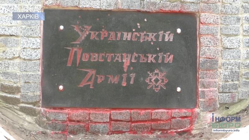 Спаплюжений пам'ятник УПА у Харкові
