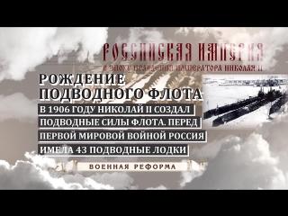Эпоха Николая II - Ледоколы, Подводный флот