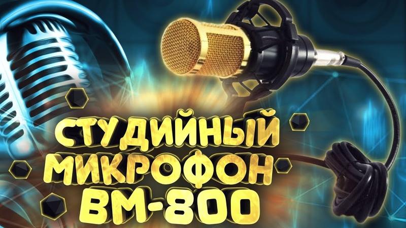 Студийный микрофон BM-800 с Aliexpress! Тест, обзор и сравнение с внешней звуковой картой!
