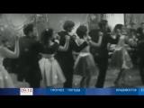 60 лет назад во время Всемирного фестиваля молодежи и студентов прошел первый конкурс бальных танцев