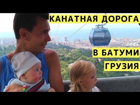 Канатная Дорога в Батуми (Грузия) с Детьми. Обзор, Цены и Виды Канатки в Батуми