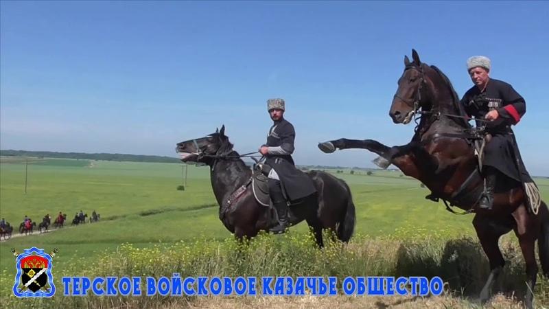 Конный переход казаков Терского войска по местам боев 4 го кубанского и 5 го донского гвардейских ка