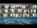 Богослужение 16 сентября 2018 года в Томске