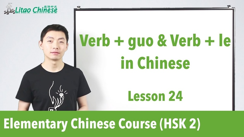 Verb guo Verb le in Chinese | HSK 2 - Lesson 24 (Clip) - Learn Mandarin Chinese