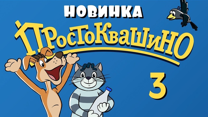ПРОСТОКВАШИНО - 3 серия - Сезон дождей - Союзмультфильм 2018