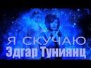 Красивая Душевная Мелодия от Эдгар Туниянц - ''Я Скучаю''