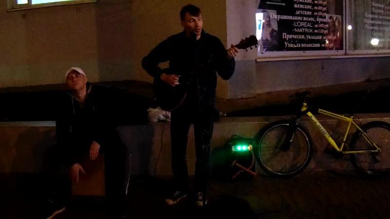 Олег Елисеенко поёт песню-ночь,около гостинице Калининград (16.10.2018).